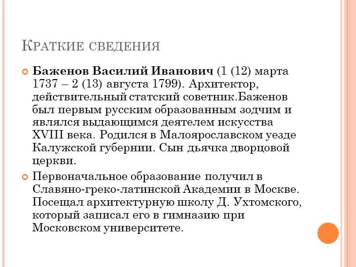 Краткие сведенияБаженов Василий Иванович(1 (12) марта 1737 – 2 (13) августа...