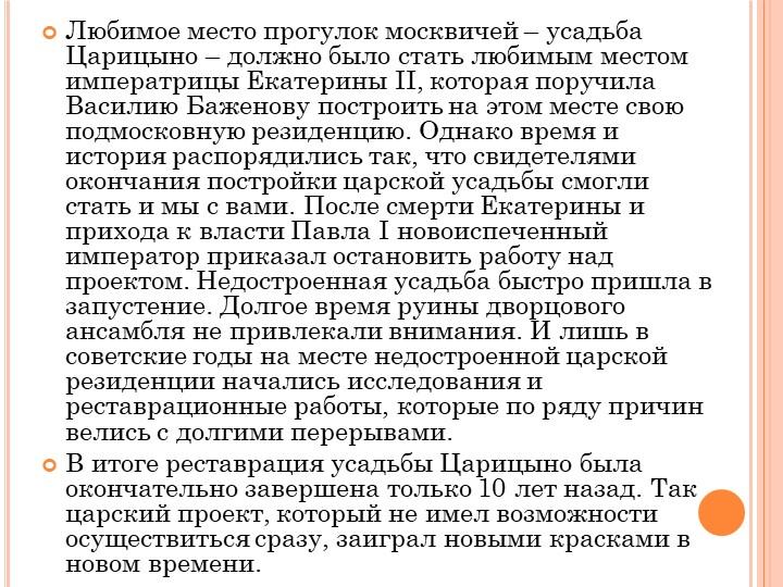 Любимое место прогулок москвичей – усадьба Царицыно – должно было стать любим...