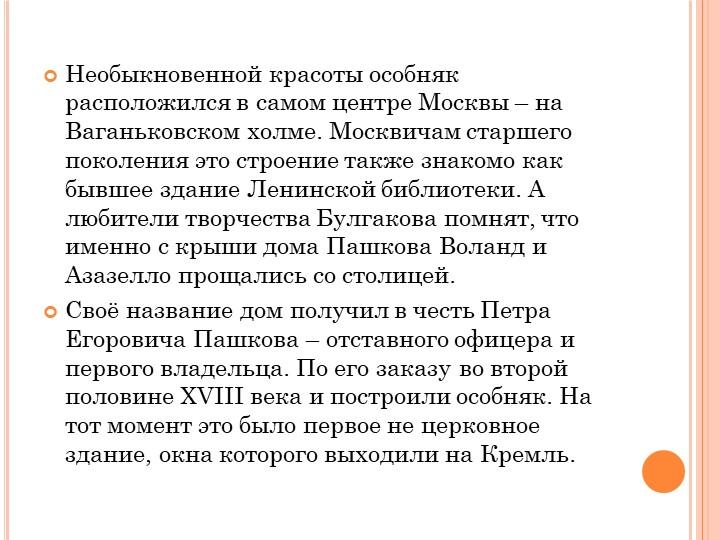 Необыкновенной красоты особняк расположился в самом центре Москвы – на Вагань...