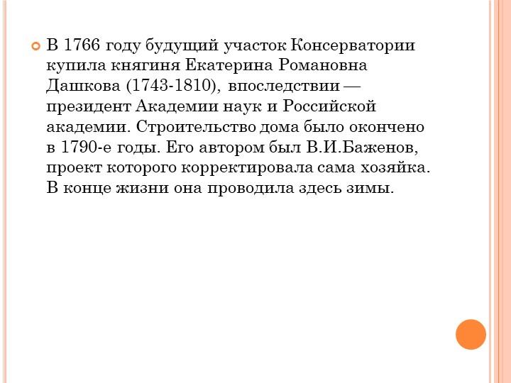 В 1766 году будущий участок Консерватории купила княгиняЕкатерина Романовна...