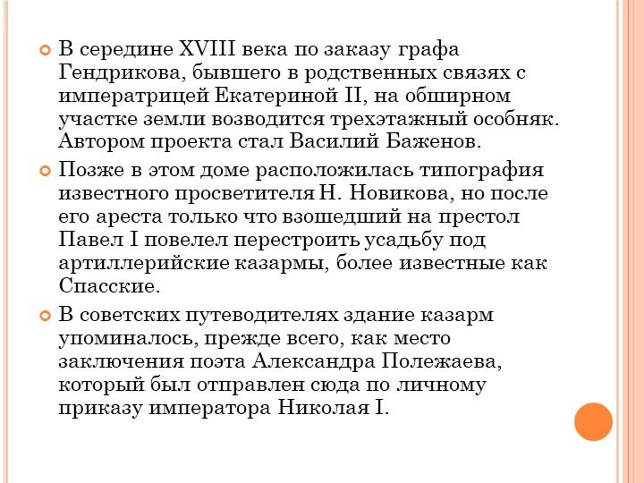 В середине XVIII века по заказу графа Гендрикова, бывшего в родственных связя...