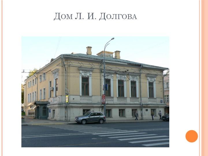 Дом Л. И. Долгова