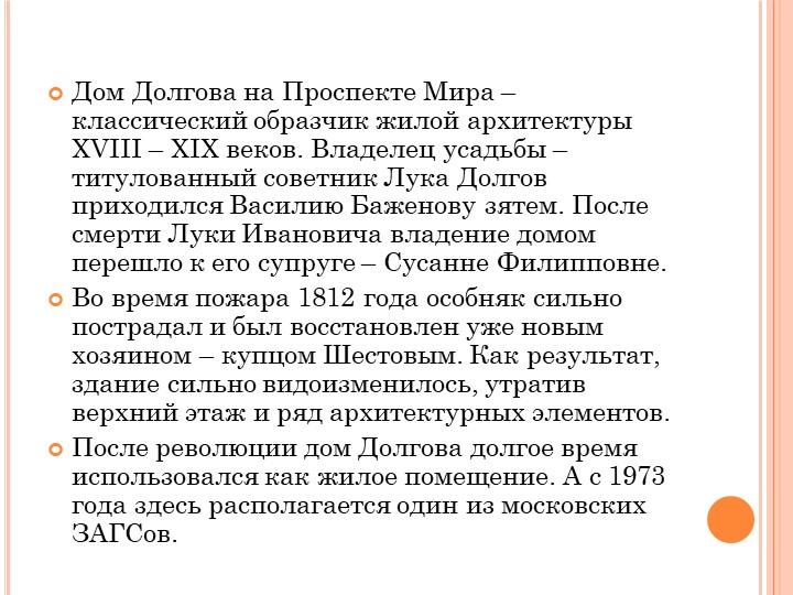 Дом Долгова на Проспекте Мира – классический образчик жилой архитектуры XVIII...