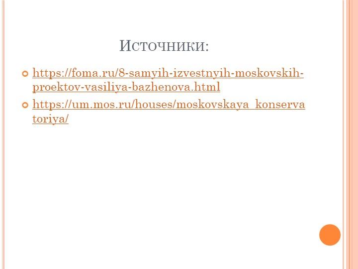Источники:https://foma.ru/8-samyih-izvestnyih-moskovskih-proektov-vasiliya-ba...
