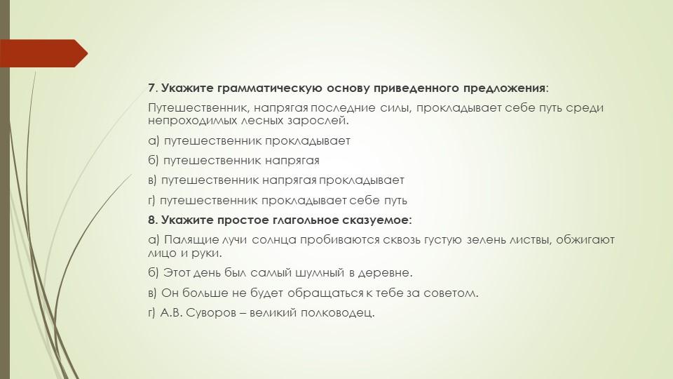 7. Укажите грамматическую основу приведенного предложения:Путешественник, на...