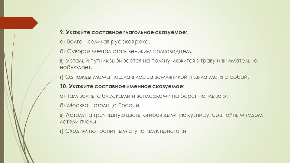 9. Укажите составное глагольное сказуемое:а) Волга – великая русская река.б...