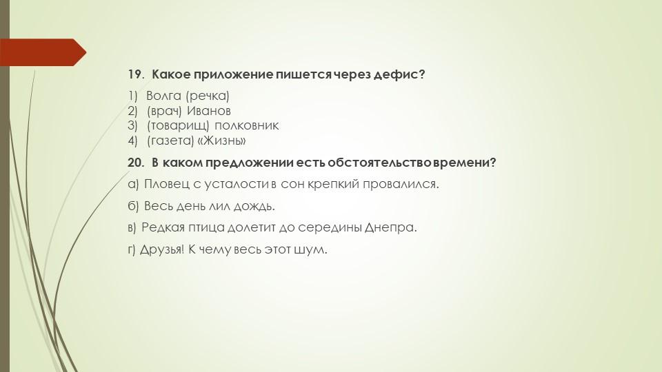 19. Какое приложение пишется через дефис?1) Волга (речка)2) (врач) Ивано...