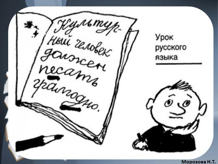 Морозова Н.Т.