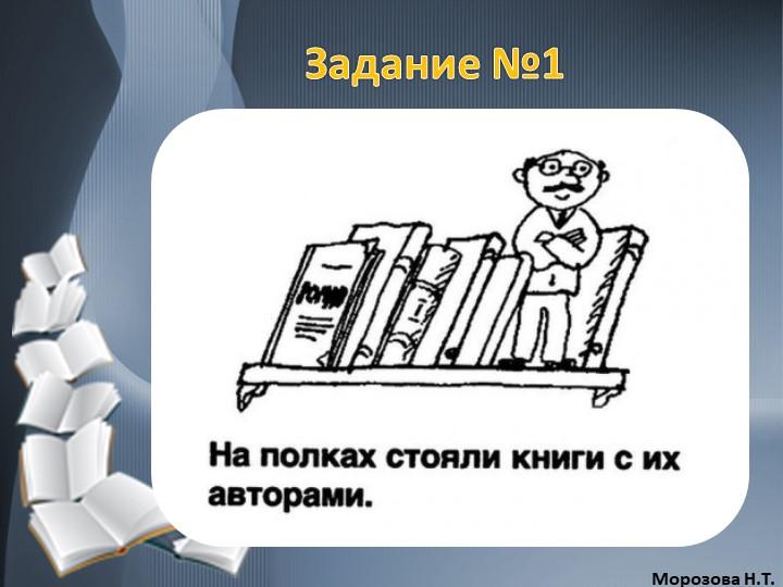 Задание №1Морозова Н.Т.