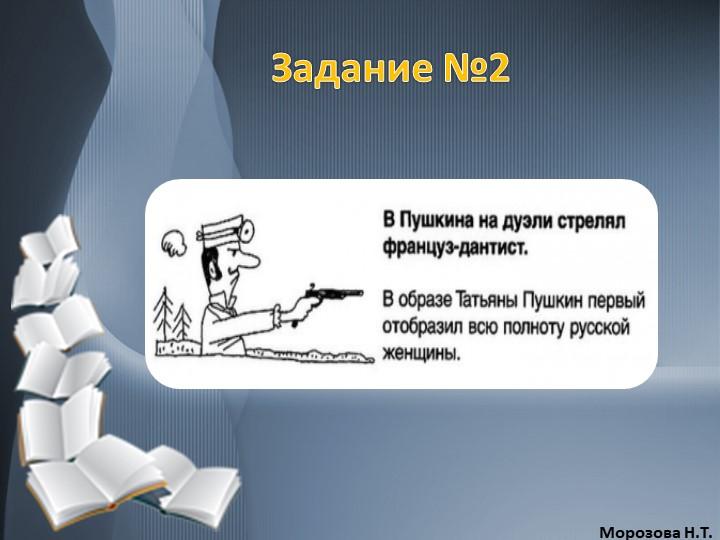Задание №2Морозова Н.Т.