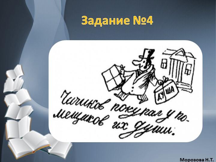 Задание №4Морозова Н.Т.