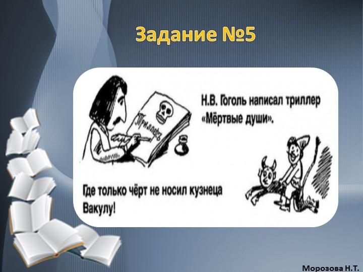 Задание №5Морозова Н.Т.