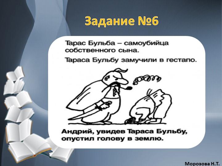 Задание №6Морозова Н.Т.