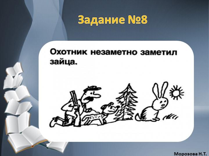 Задание №8Морозова Н.Т.