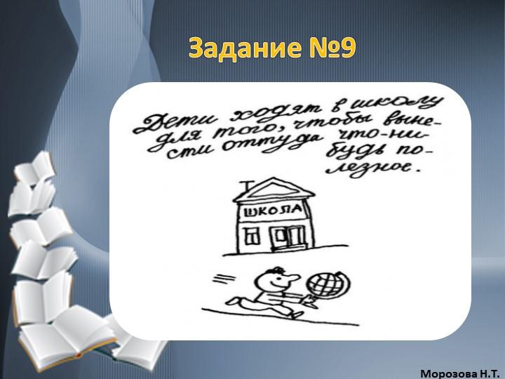 Задание №9Морозова Н.Т.