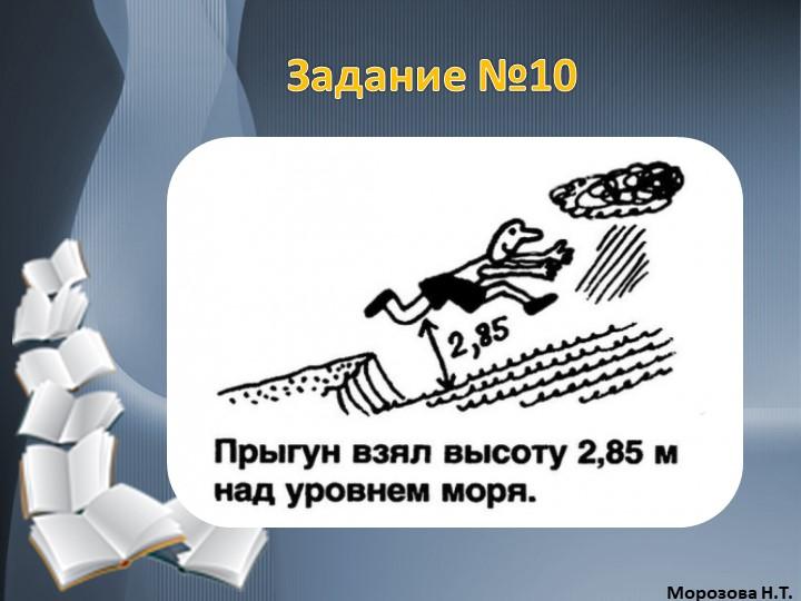 Задание №10Морозова Н.Т.