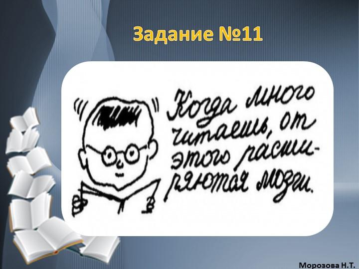Задание №11Морозова Н.Т.