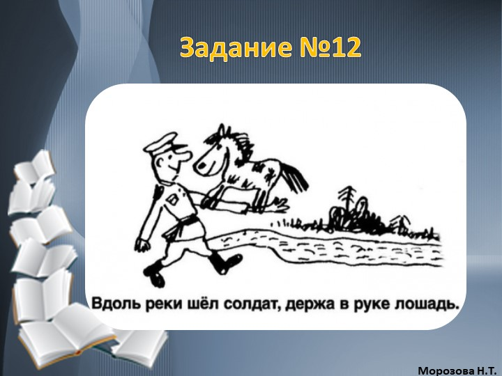 Задание №12Морозова Н.Т.