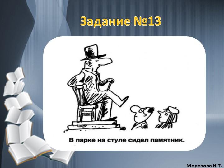 Задание №13Морозова Н.Т.
