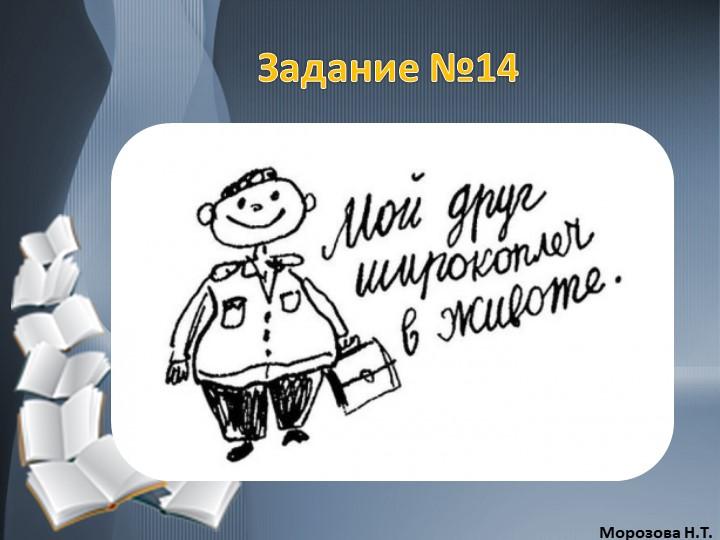 Задание №14Морозова Н.Т.