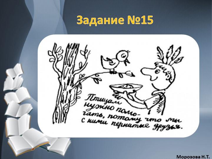 Задание №15Морозова Н.Т.