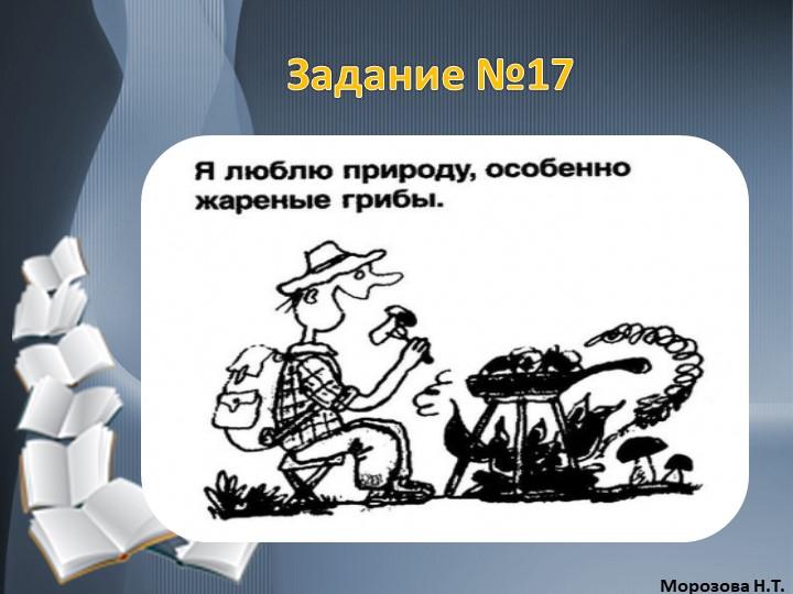 Задание №17Морозова Н.Т.