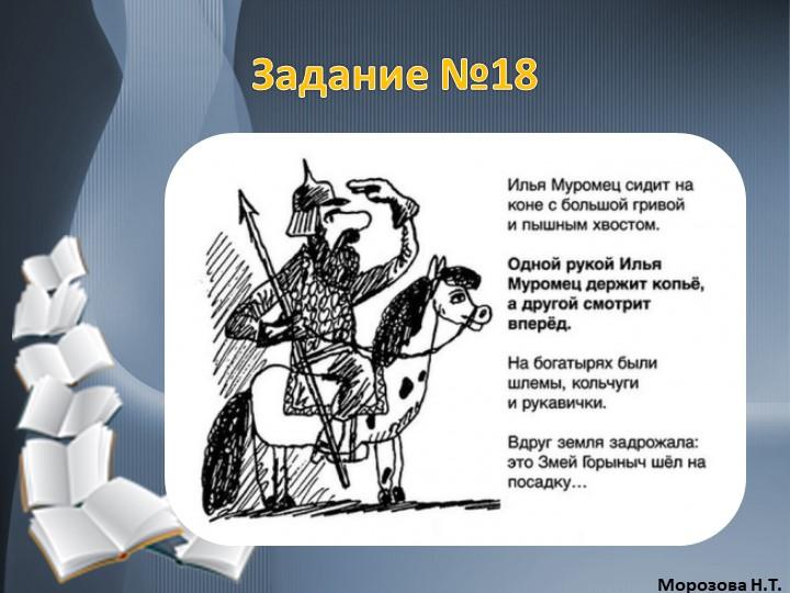 Задание №18Морозова Н.Т.