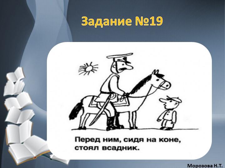 Задание №19Морозова Н.Т.