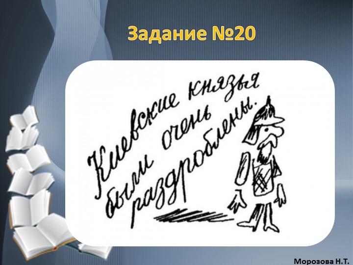 Задание №20Морозова Н.Т.