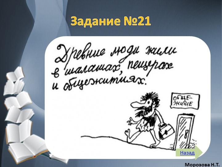 Задание №21Назад Морозова Н.Т.