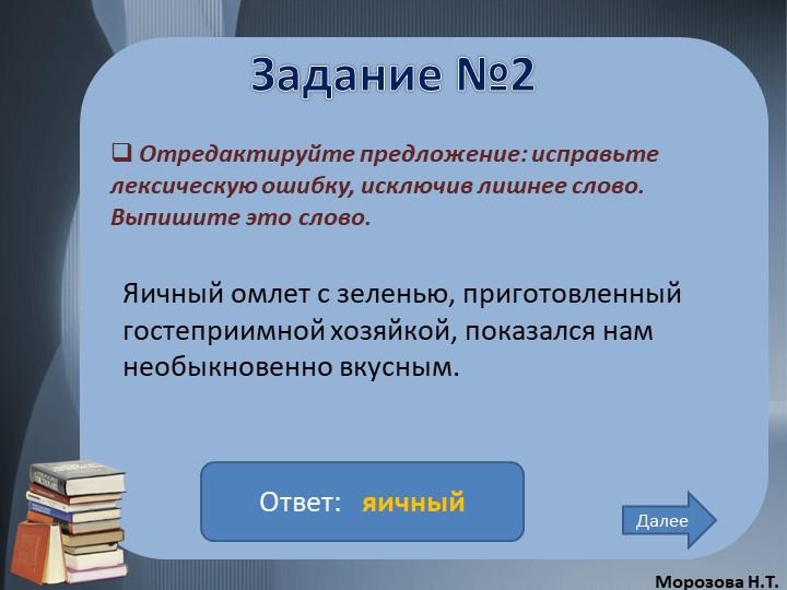 Задание №2 Отредактируйте предложение: исправьте лексическую ошибку, исключив...
