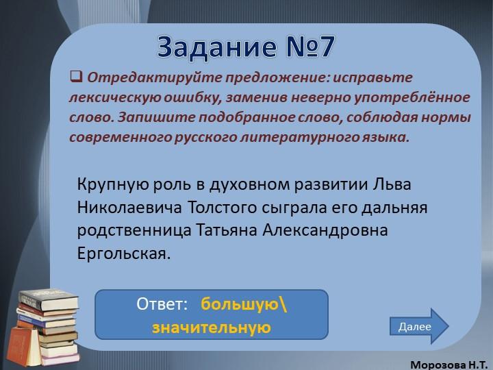 Задание №7 Отредактируйте предложение: исправьте лексическую ошибку, заменив...