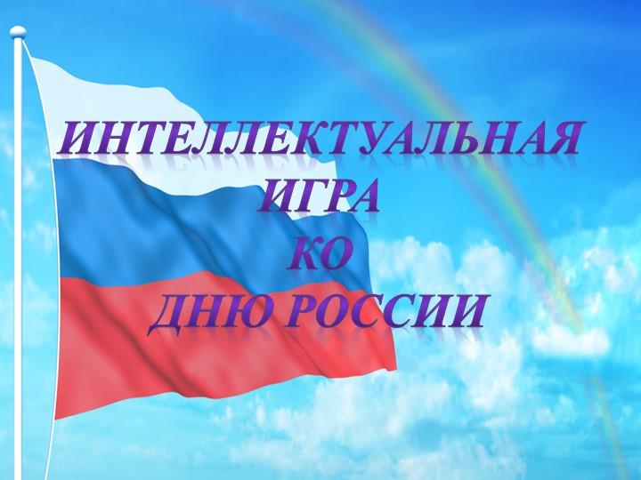 Интеллектуальная играко Дню России