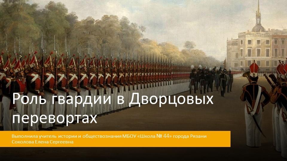 Роль гвардии в Дворцовых перевортах Выполнила учитель истории и обществознани...