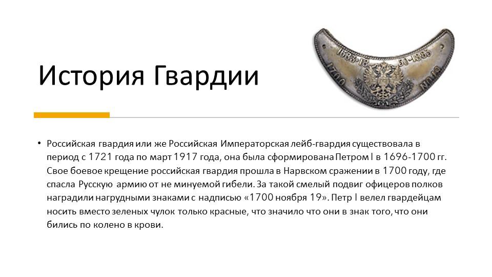История ГвардииРоссийская гвардия или же Российская Императорская лейб-гварди...