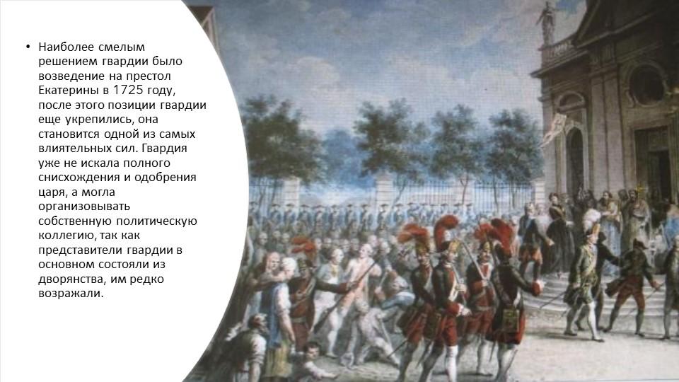 Наиболее смелым решением гвардии было возведение на престол Екатерины в 1725...