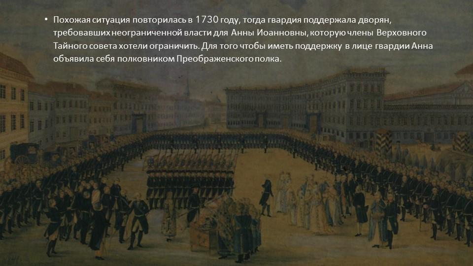 Похожая ситуация повторилась в 1730 году, тогда гвардия поддержала дворян, тр...