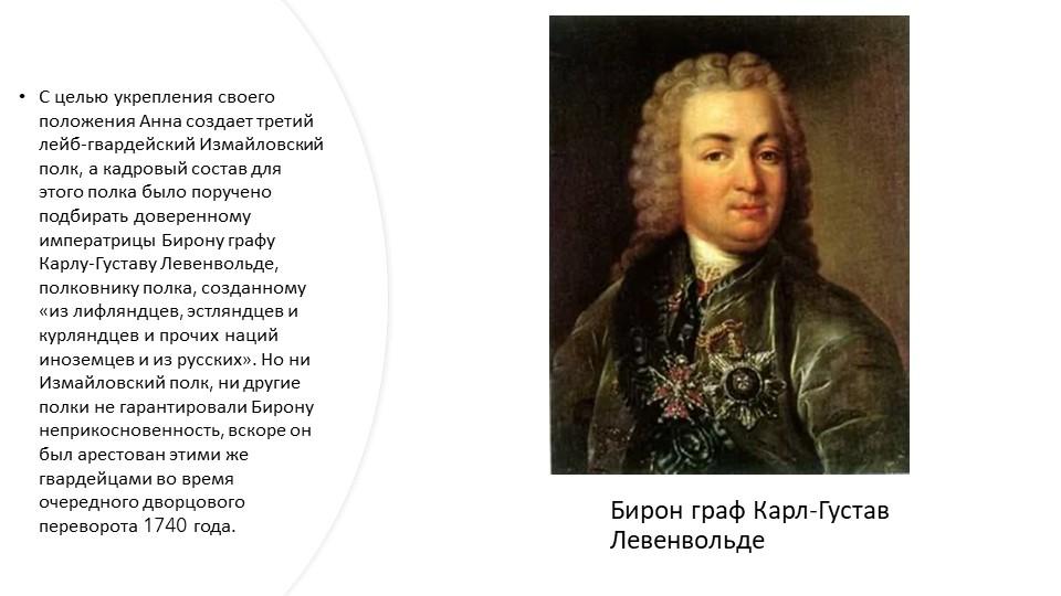 Бирон граф Карл-Густав ЛевенвольдеС целью укрепления своего положения Анна со...