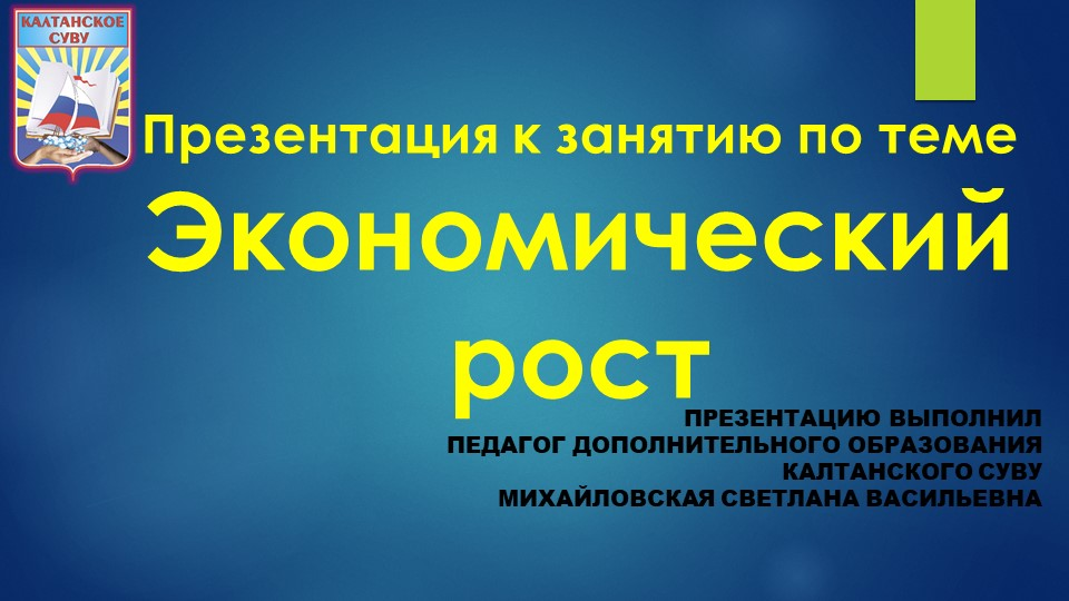 Презентация к занятию по теме Экономический ростПрезентацию выполнилПедаго...