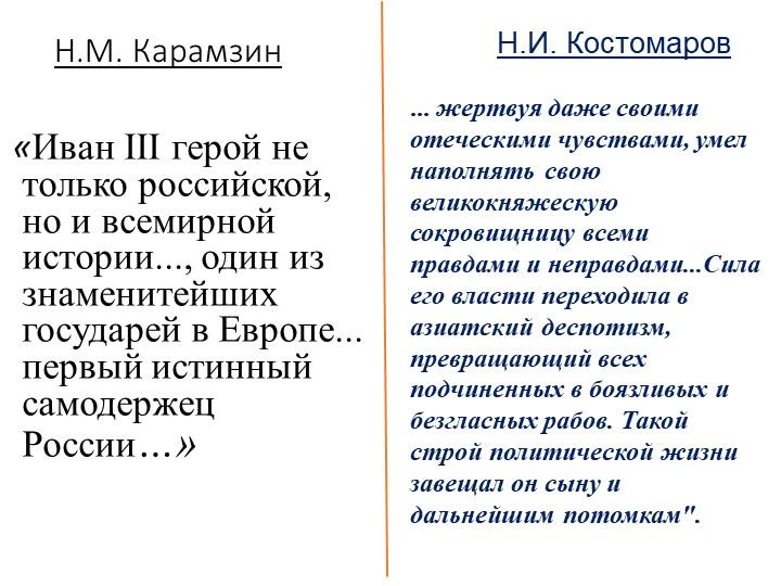 Н.М. Карамзин «Иван III герой не только российской, но и всемирной истории......