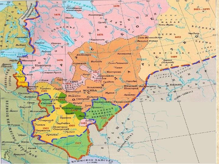 Рост территории Российского государства при Иване III и Василии III
