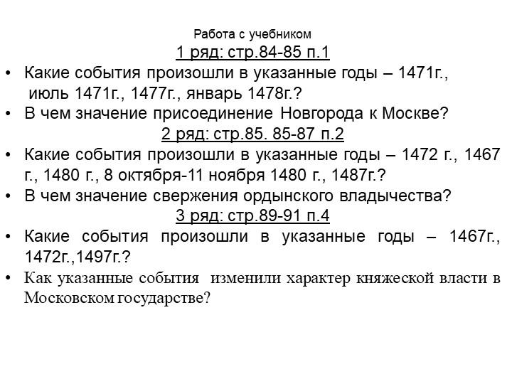 Работа с учебником1 ряд: стр.84-85 п.1 Какие события произошли в указанные...