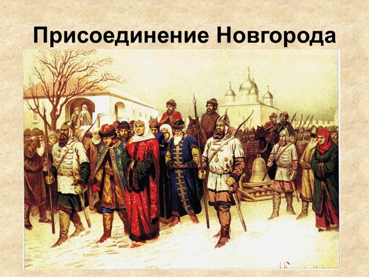 Присоединение Новгорода