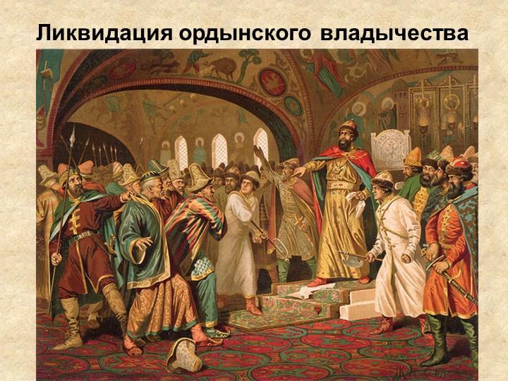Ликвидация ордынского владычества
