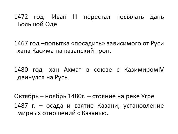 1472 год- Иван III перестал посылать дань Большой Оде1467 год –попытка «пос...