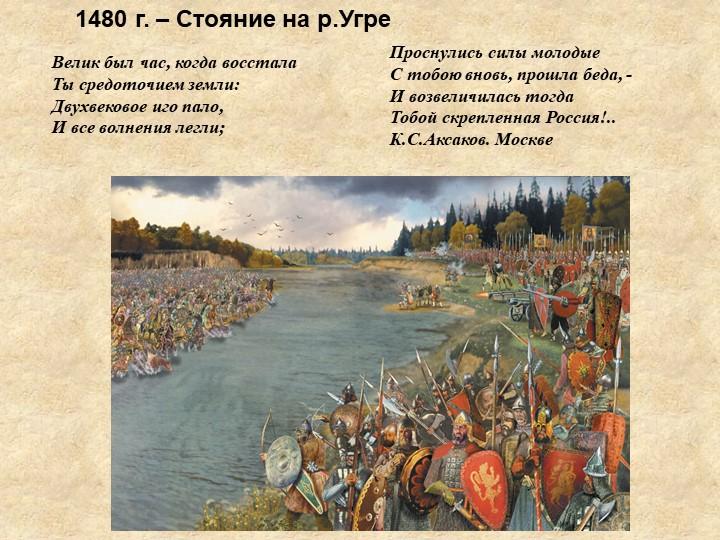 1480 г. – Стояние на р.УгреПроснулись силы молодыеС тобою вновь, прошла беда...