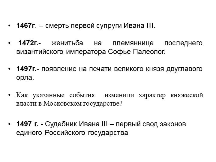 1467г. – смерть первой супруги Ивана !!!. 1472г.- женитьба на племяннице по...