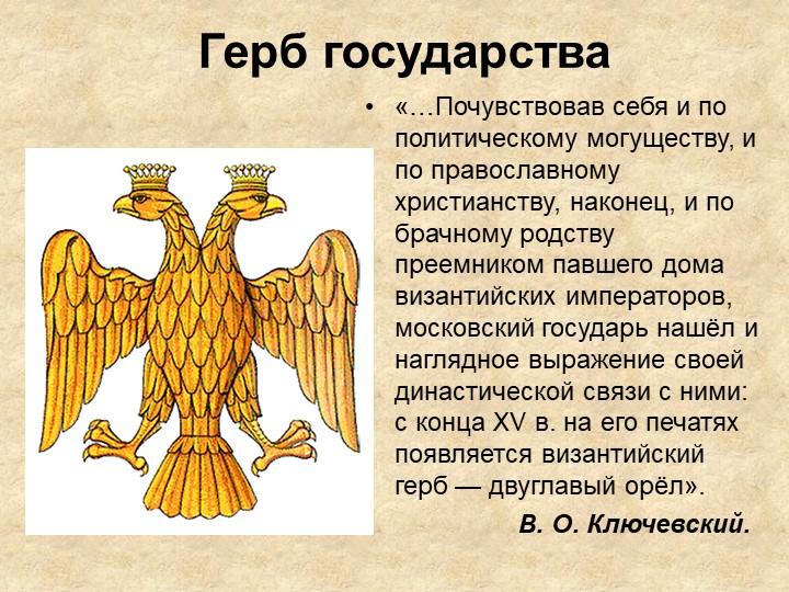 Герб государства«…Почувствовав себя и по политическому могуществу, и по право...