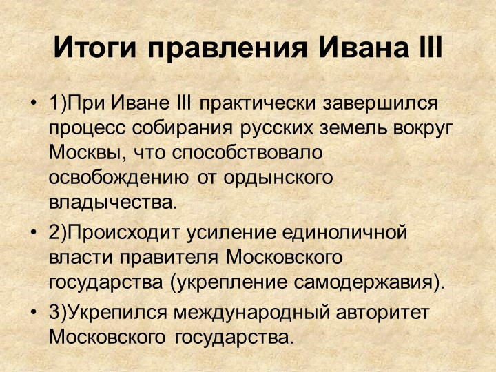 Итоги правления Ивана III1)При Иване III практически завершился процесс собир...
