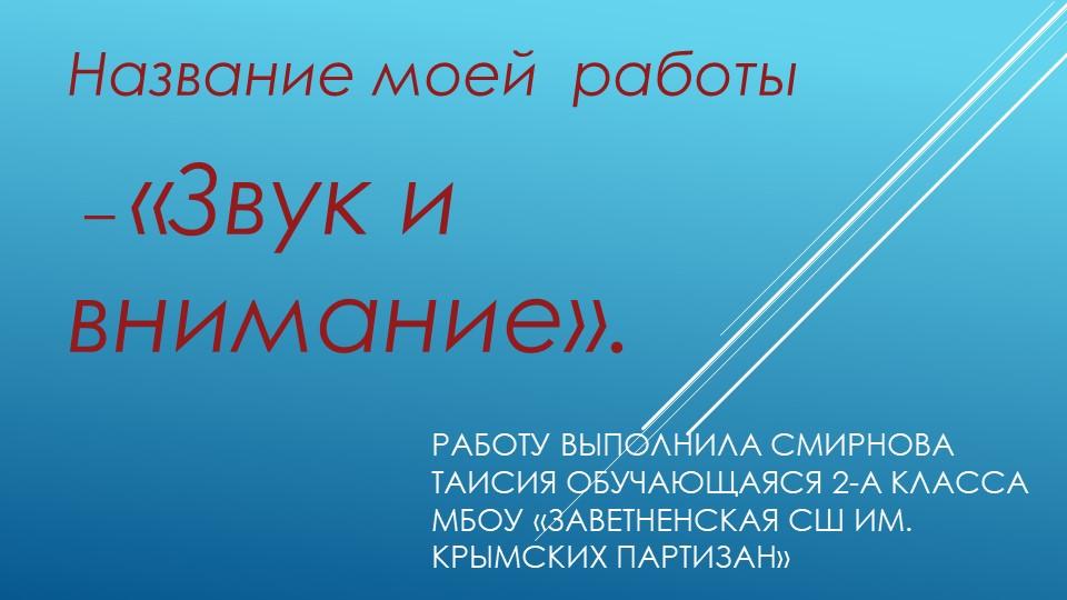Работу выполнила Смирнова ТАИСИЯ обучающаяся 2-а класса мбоу «заветненская сш...
